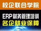 ERP会计培训哪里好,免费试学3天+先体验再报名