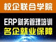 ERP财务管理培训,包会包就业,签订合同