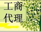 镇江税务代理 镇江工商税务代理 13952808459