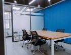 即租即用小型办公室,费用全包 可注册公司
