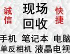 杭州回收抵押典当步步高X21苹果8PLUS抵押