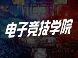 北京电子竞技学校-昌平区史各庄街道办事处有哪些电竞学校