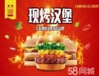 华客多全麦汉堡加盟 西式快餐加盟 现烤的汉堡