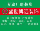 小型厂房装修设计公司北京哪家设计公司装修厂房好