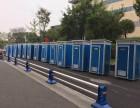 昆山移动厕所租赁 迎接双11 租赁厕所价格低