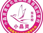 中山专业培训化妆美甲美容,纯技术教学,0基础包会