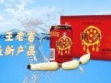 王老吉藕汁西北总代理 加盟官网