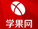 上海网络教育专升本学费,简单考完轻松毕业