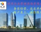 济南地区代做商业计划书 商业计划书撰写公司