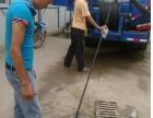 唐山下水道疏通,清理化粪池,专业打孔