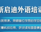 大连日语培训新启迪日语培训名师亲授免费试听