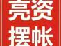 秦皇岛个人企业验资摆账资金证明1亿2亿5亿