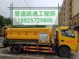 廣州南沙區疏通下水道 -清疏市政管道公司-疏通下水道
