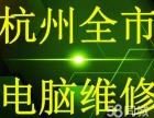 杭州电脑网络上门维修 上城 江干 西湖 下城 滨江 萧山区