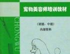 鑫宠宠物承办北京中宠教育培训宠物美容培训学校
