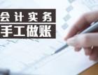 武汉会计培训学校零基础学会计职称+会计做账