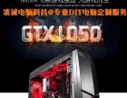 吃鸡i5电脑主机GTX1050独显/8G内存只要2
