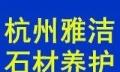 杭州雅洁专业石材养护及翻新、大理石打蜡、水磨石抛光
