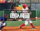 杭州团建新体验- 棒球团建