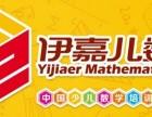 伊嘉儿数学,常年招生!
