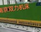 南京双力锻压机床制造有限公司台州总经销