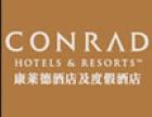 康莱德酒店及度假村加盟