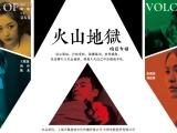 火山地獄 上海天幕星映文化傳媒有限公司