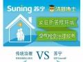 苏宁-清新博士专业室内空气检测治理