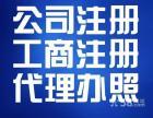 黄陂汉口北专业注册公司大额增资汉口北食品流通