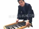 削片机飞刀厂家直供 南京苏尔品牌216鼓式削片机刀片