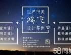 扬州鸿飞CAD培训晚班招生开始了 扬州专业设计培训