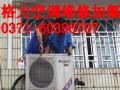 郑州空调专业加氟/郑州格力空调加氟维修中心
