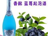 香酩蓝莓起泡酒葡萄酒 起泡酒香槟 5度女士最爱婚宴 批发量大从优