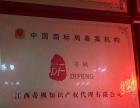 江西蒂枫知识产权代理有限公司