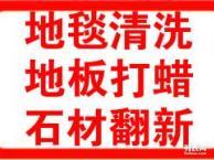 黄浦区地毯清洗-上海保洁公司-石材翻新养护-各类地板清洗打蜡