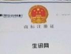 生讯网35类商标转让