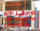 上海民国旧书回收交易平台 新老旧书回收一览表