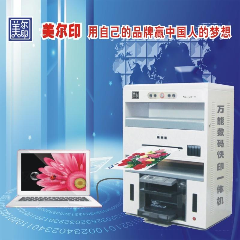 精品店图文店镇店之宝**数码印刷机可印一切成型物体