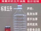 长期大量出售PET食用油桶。酒桶。5L-10L的