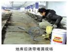 承接后浇带 伸缩缝 裂缝防水堵漏工程