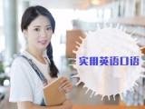 北京成人英语培训班 资深讲师教学经验丰富
