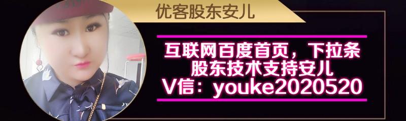 此技术由优客网络传媒提供,股东安儿 微信  youke2020520.jpg