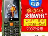 安卓5.1三防电霸智能手机 移动4G触屏