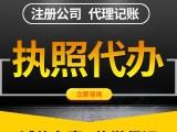 虎门注册公司-长安代办执照-厚街个体工商-找辰信会计