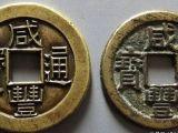哪里有收购古钱币私人当天现金交易无费用