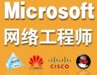 上海网络工程师培训哪家好