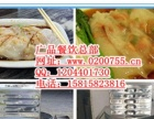 味之华广东肠粉加盟 中餐 投资金额 1万元以下