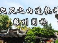 上海出发西塘一日游90元杭州80元苏州50元