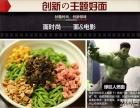 四川成都开面馆加盟连锁店-面时光营养美味销量快