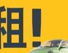 新捷达2599元/月起 火热促销中租满2年免费赠车